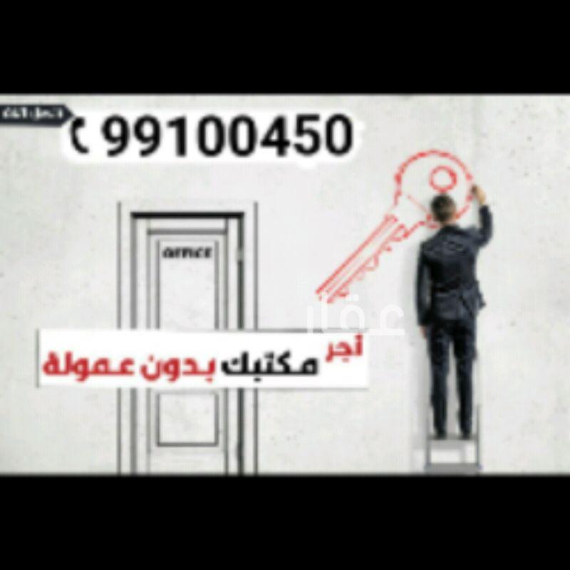 محل للإيجار فى شارع 19 ، حي الدسمة ، مدينة الكويت 0