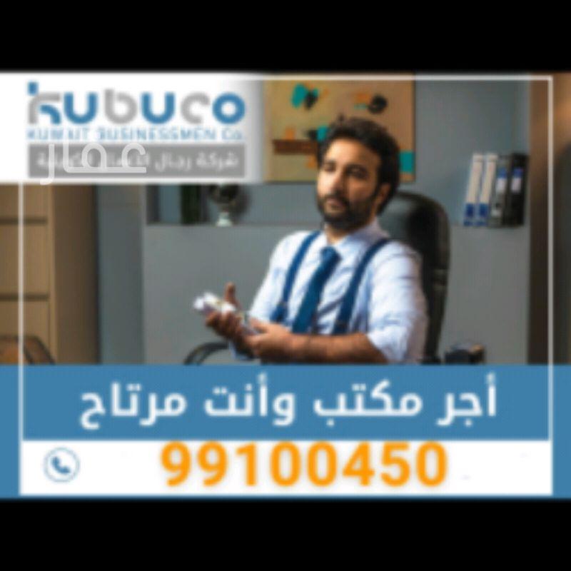 محل للإيجار فى شارع ابن رشد ، مدينة الكويت 0