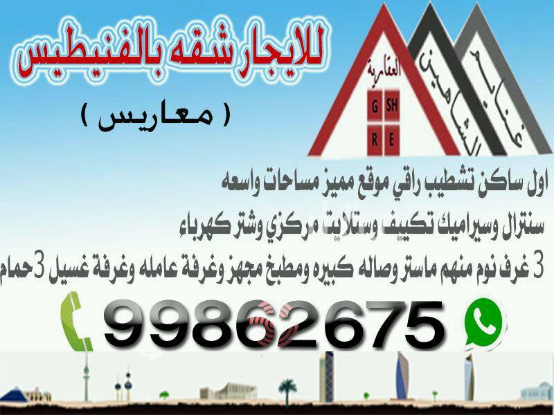 شقة للإيجار فى شارع طارق بن زياد ، حي السرة ، مدينة الكويت 01
