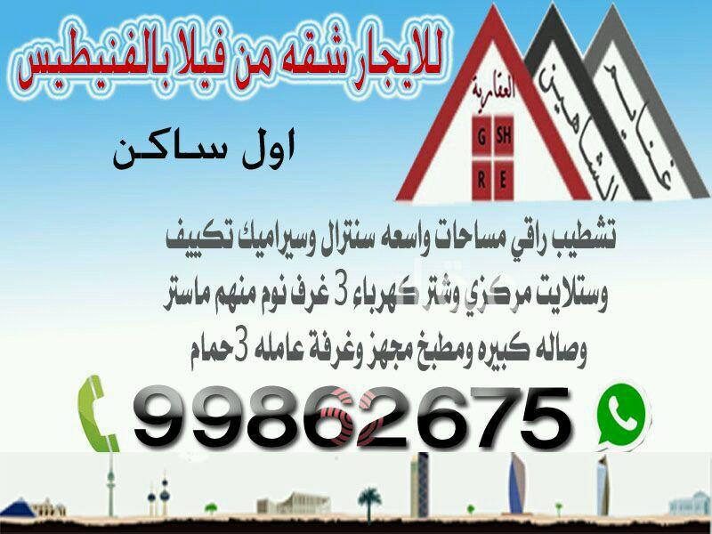 شقة للإيجار فى شارع طارق بن زياد ، حي السرة ، مدينة الكويت 2