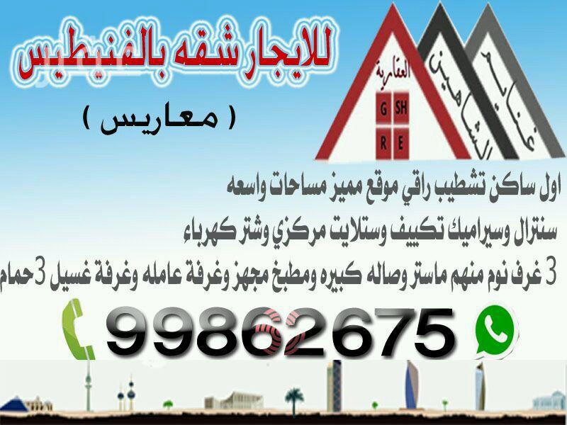 شقة للإيجار فى شارع حسن البنا ، مدينة الكويت 01
