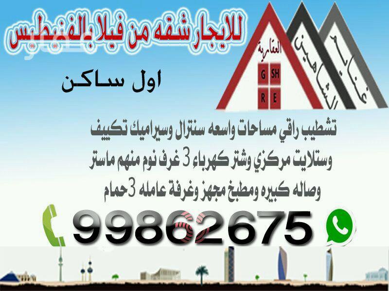 شقة للإيجار فى شارع حسن البنا ، مدينة الكويت 2