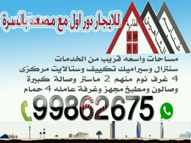 شقة للإيجار فى شارع حسن البنا ، مدينة الكويت 61