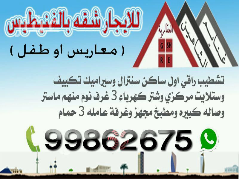 شقة للإيجار فى شارع حسن البنا ، مدينة الكويت 81