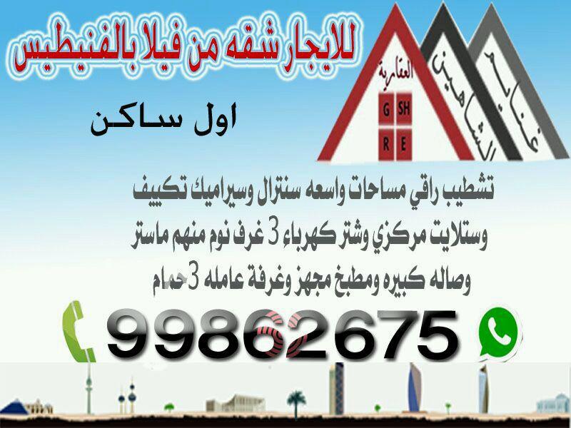 شقة للإيجار فى شارع محمد الحمود ، حي قرطبة ، مدينة الكويت 21