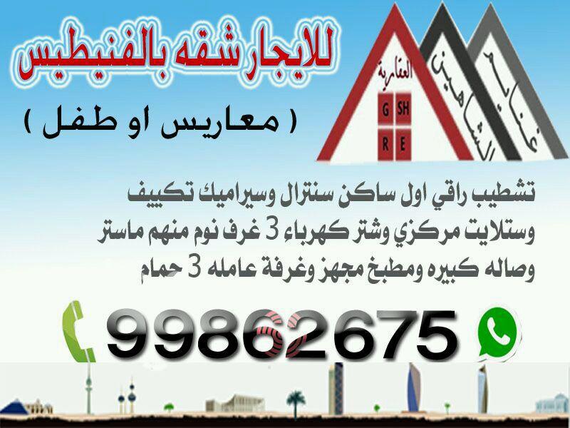 شقة للإيجار فى شارع محمد الحمود ، حي قرطبة ، مدينة الكويت 41