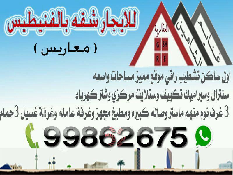 شقة للإيجار فى شارع محمد الحمود ، حي قرطبة ، مدينة الكويت 61