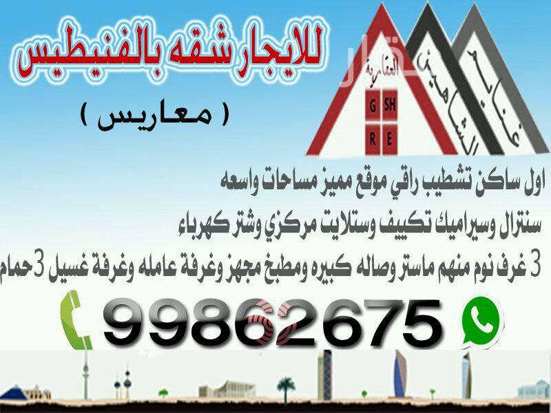 شقة للإيجار فى شارع ابراهيم حسين المعرفي ، مدينة الكويت 2