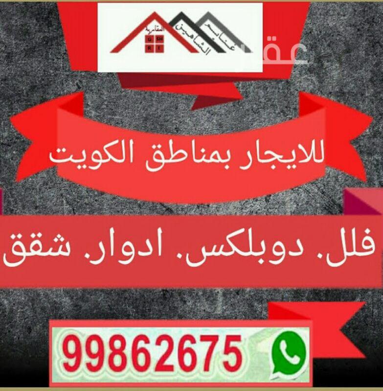 شقة للإيجار فى شارع ابراهيم حسين المعرفي ، مدينة الكويت 61