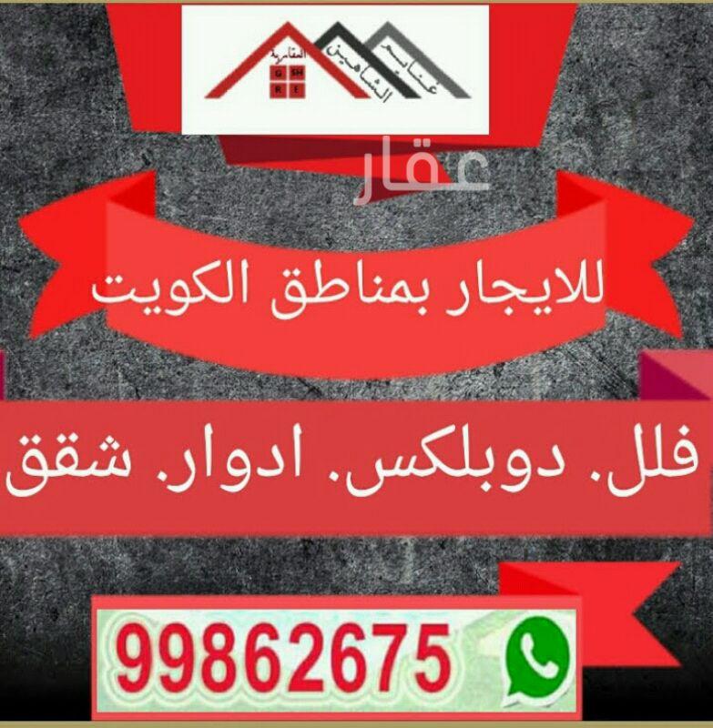 شقة للإيجار فى شارع الامام الحسين بن علي ، حي الدسمة ، مدينة الكويت 2
