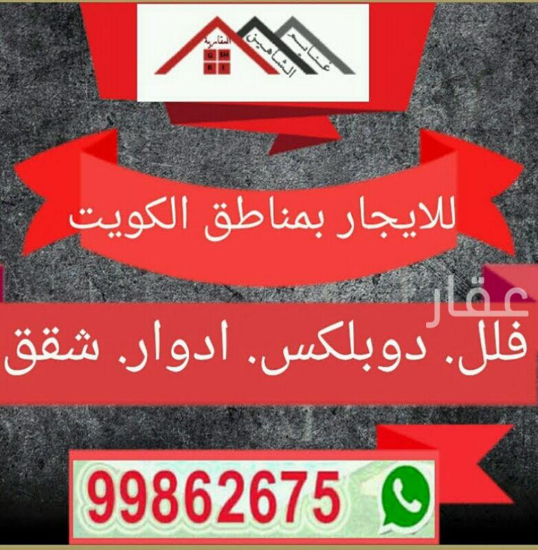 شقة للإيجار فى دولة الكويت 2