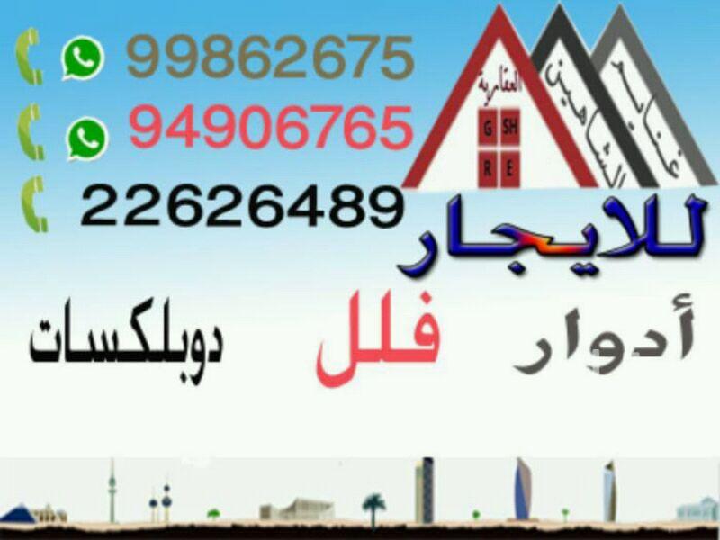 شقة للإيجار فى شارع غانم علي العثمان ، حي حطين 0