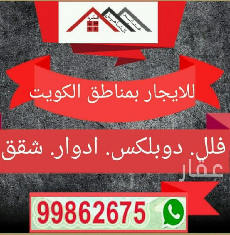 شقة للإيجار فى شارع غانم علي العثمان ، حي حطين 2