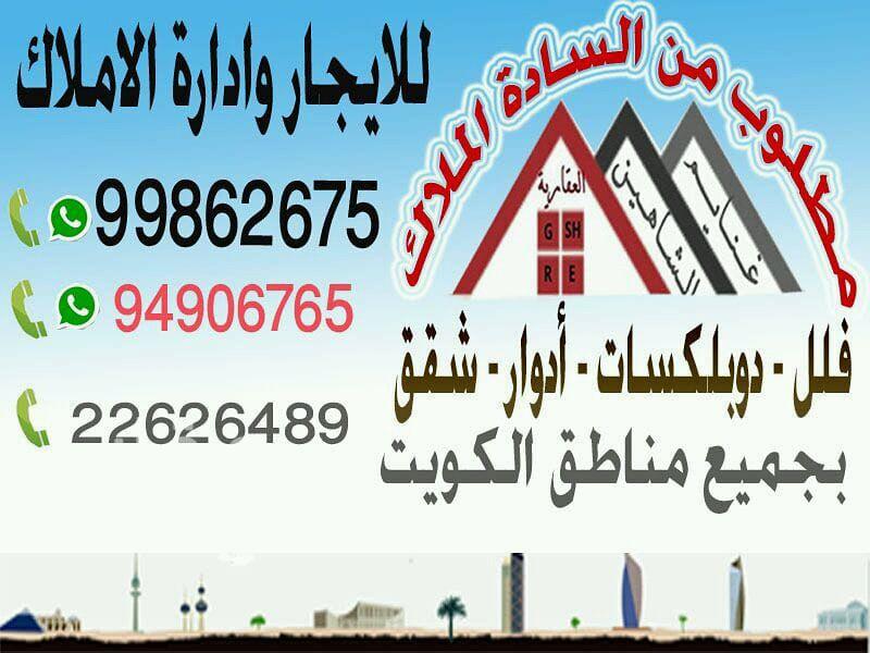 شقة للإيجار فى شارع 4 ، حي السرة ، مدينة الكويت 01