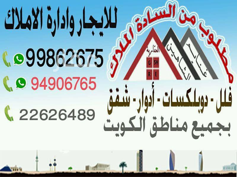 شقة للإيجار فى شارع ناصر المبارك ، مدينة الكويت 0