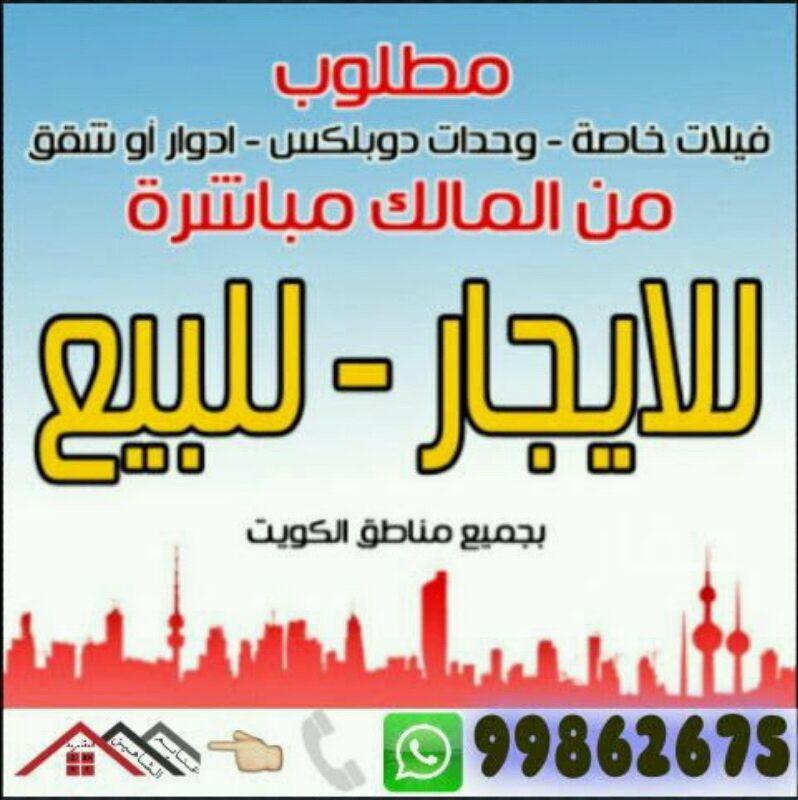 شقة للإيجار فى دولة الكويت 01