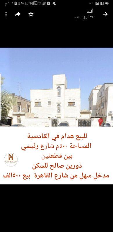 فيلا للبيع فى حي القادسية ، Qadsiya-5 0