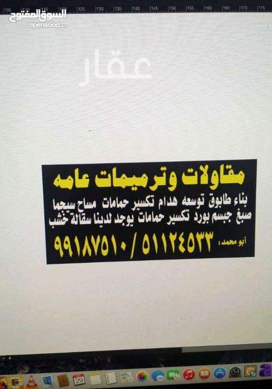 بيت للإيجار فى دولة الكويت 14