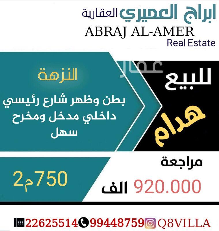 ارض للبيع فى شارع محمد صالح الحميضي ، حي النزهة 0