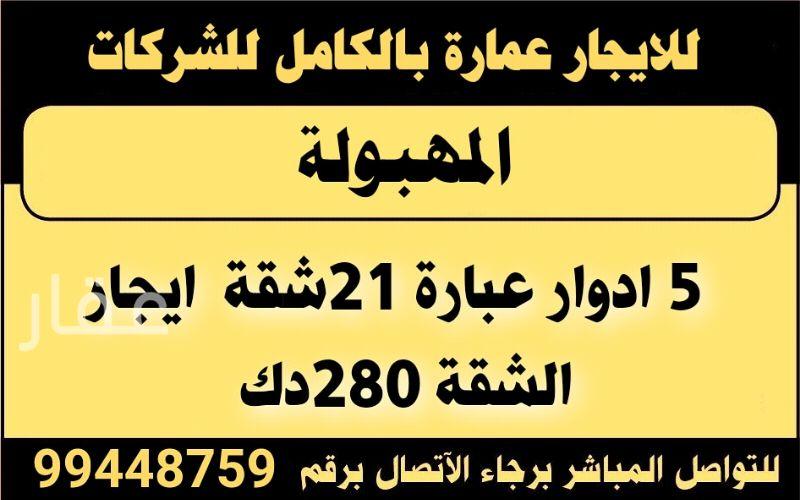 عمارة للإيجار فى شارع 227 ، المهبولة 0
