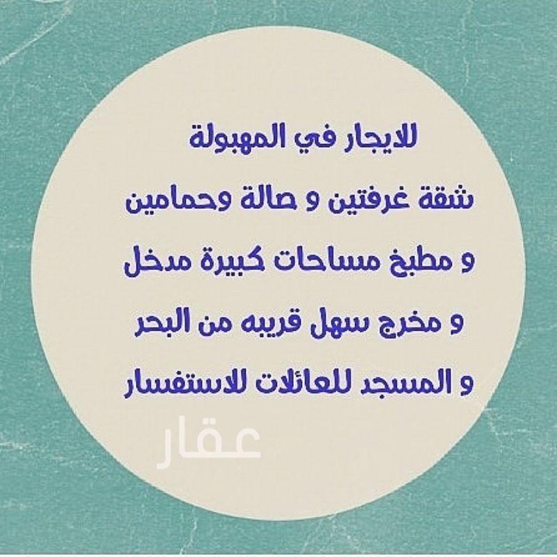 شقة للإيجار فى نادي الكويت الرياضي ، حي كيفان 01