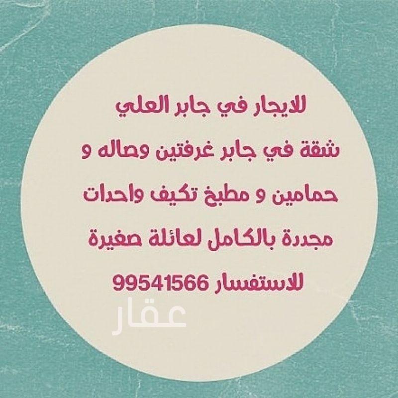 شقة للإيجار فى نادي الكويت الرياضي ، حي كيفان 2