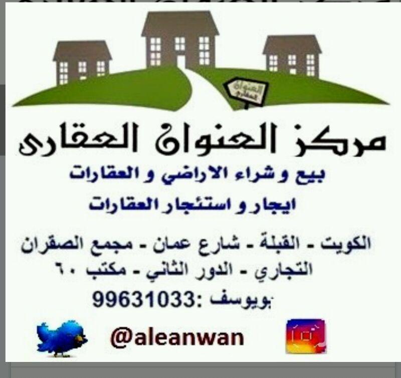 عمارة للبيع فى شارع 56 ، مدينة الكويت 0