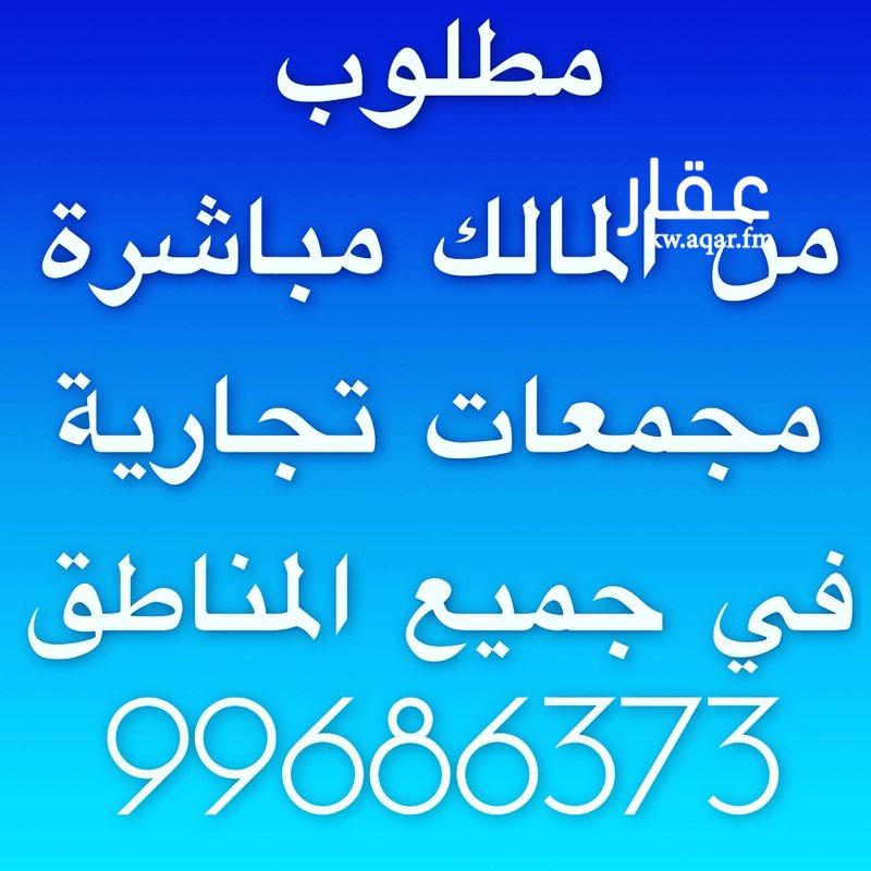 عمارة للبيع فى شارع, مدينة الكويت 21