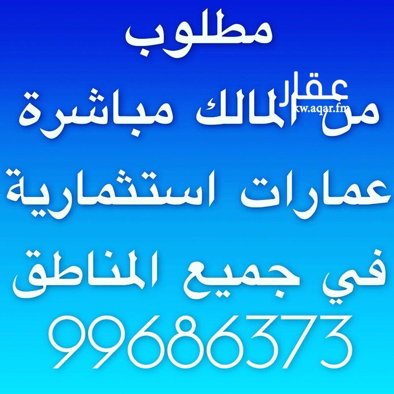 عمارة للبيع فى شارع, مدينة الكويت 4