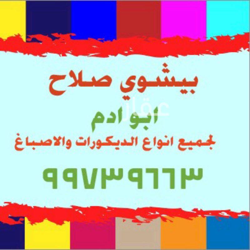 عمارة للإيجار فى شارع محمد علي الدخان ، حولي 0