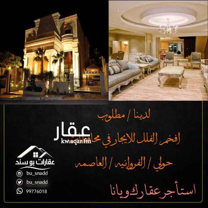 فيلا للإيجار فى طريق الشيخ زايد بن سلطان آل نهيان, العارضية 01