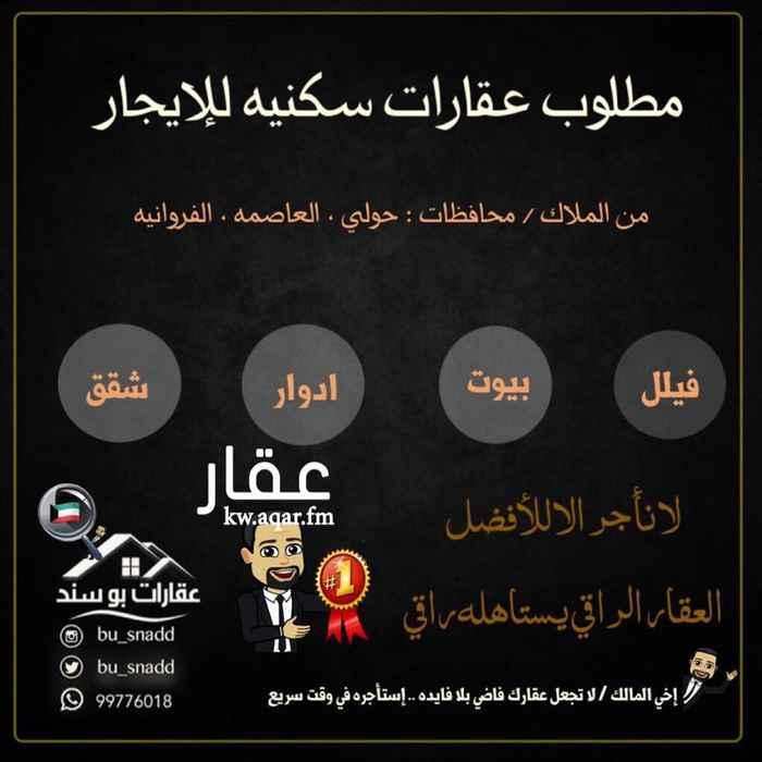 فيلا للإيجار فى طريق الشيخ زايد بن سلطان آل نهيان, العارضية 2