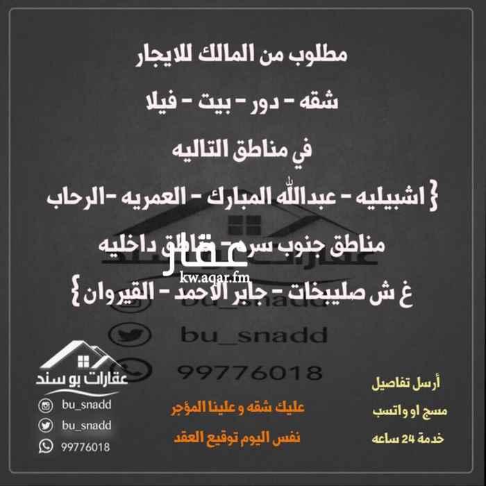 بيت للإيجار فى طريق, مدينة الكويت 0
