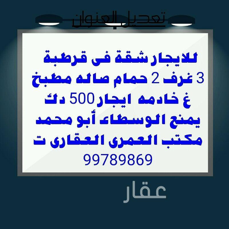 شقة للإيجار فى شارع 260 ، مدينة الكويت 0
