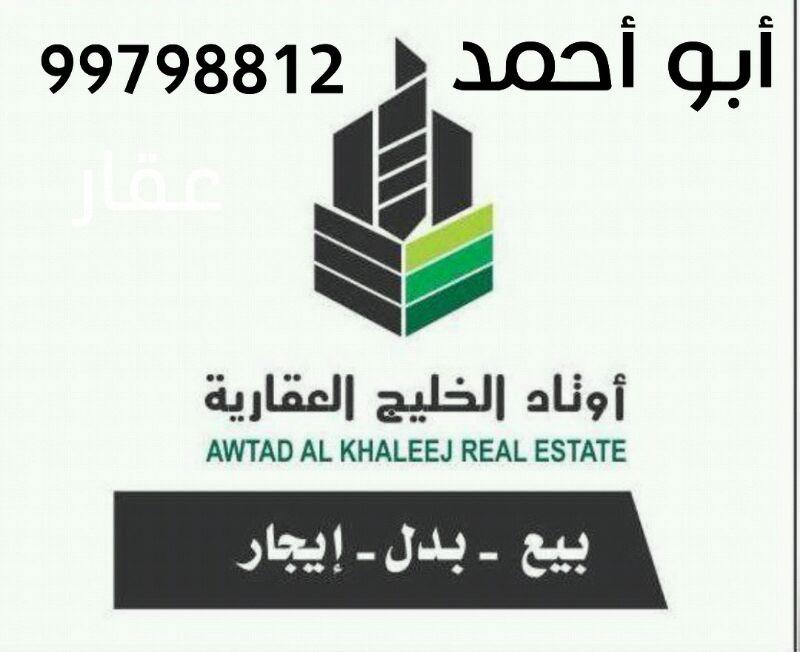 فيلا للبيع فى شارع 104 ، مدينة الكويت 0