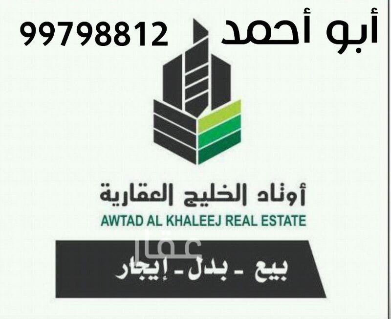 بيت للبيع فى الشارع 4 جنوبي ، حي جنوب الأحمدي ، الأحمدي 0