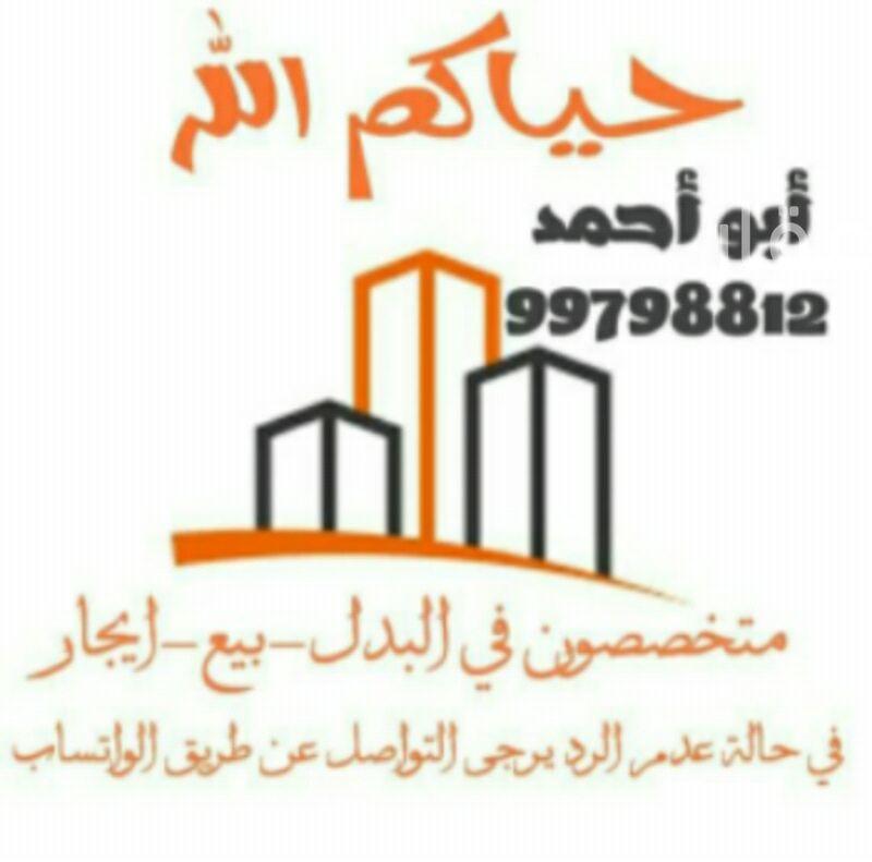 فيلا للبيع فى الشارع 5 جنوبي ، حي جنوب الأحمدي ، مدينة الكويت 0