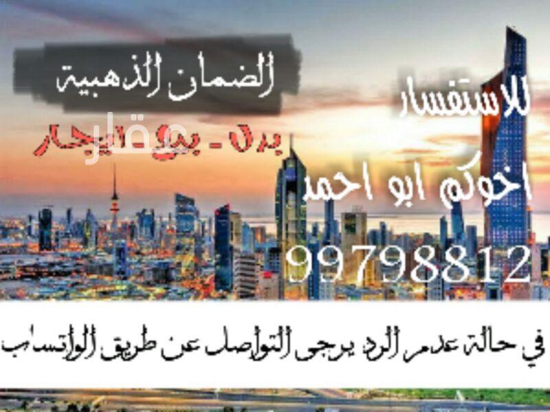 بيت للبيع فى الشارع 6 جنوبي ، حي جنوب الأحمدي ، مدينة الكويت 0