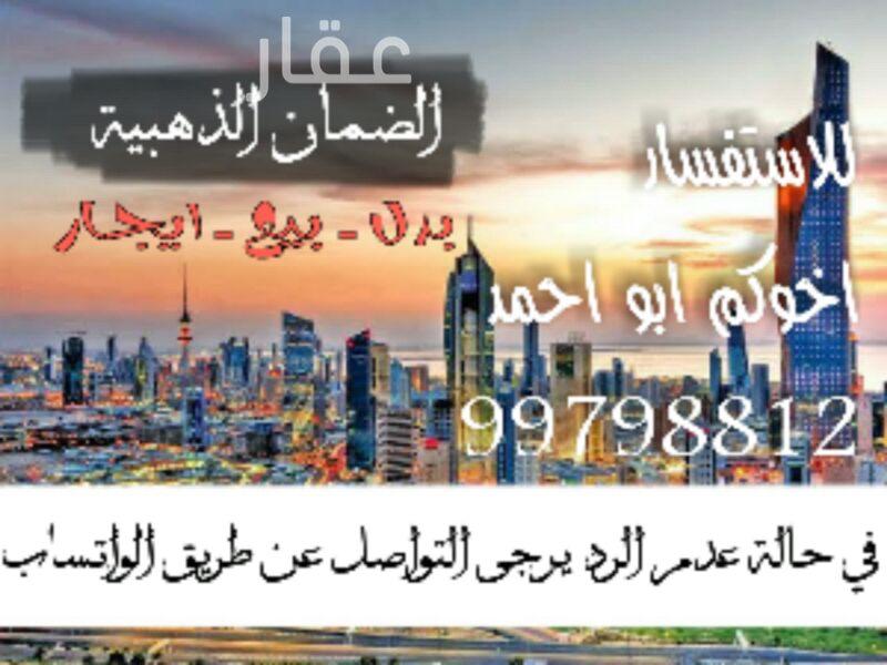 فيلا للبيع فى 12B ، شارع عبدالعزيز حمد الصقر ، حي قبلة ، مدينة الكويت 0