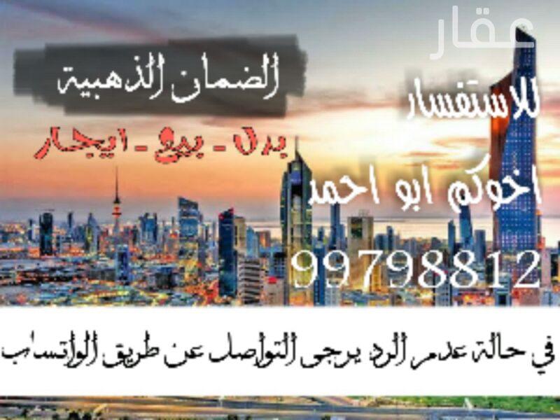 فيلا للبيع فى مجمع الفروانية الشمالي ، شارع علي فهد الدويلة ، الفروانية 0