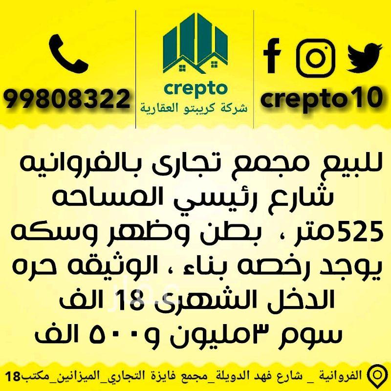 عمارة للبيع فى مسجد الامام النووي ، مدينة الكويت 0