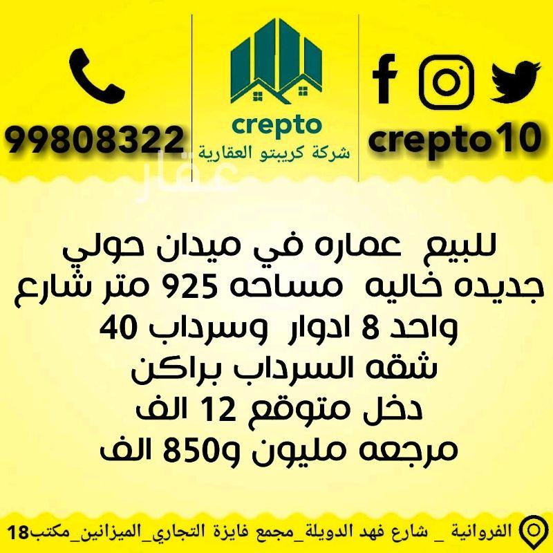 عمارة للبيع فى مسجد الامام النووي ، مدينة الكويت 2