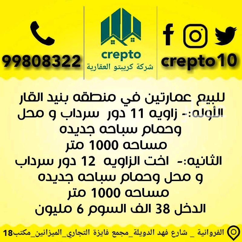 عمارة للبيع فى مسجد الامام النووي ، مدينة الكويت 01