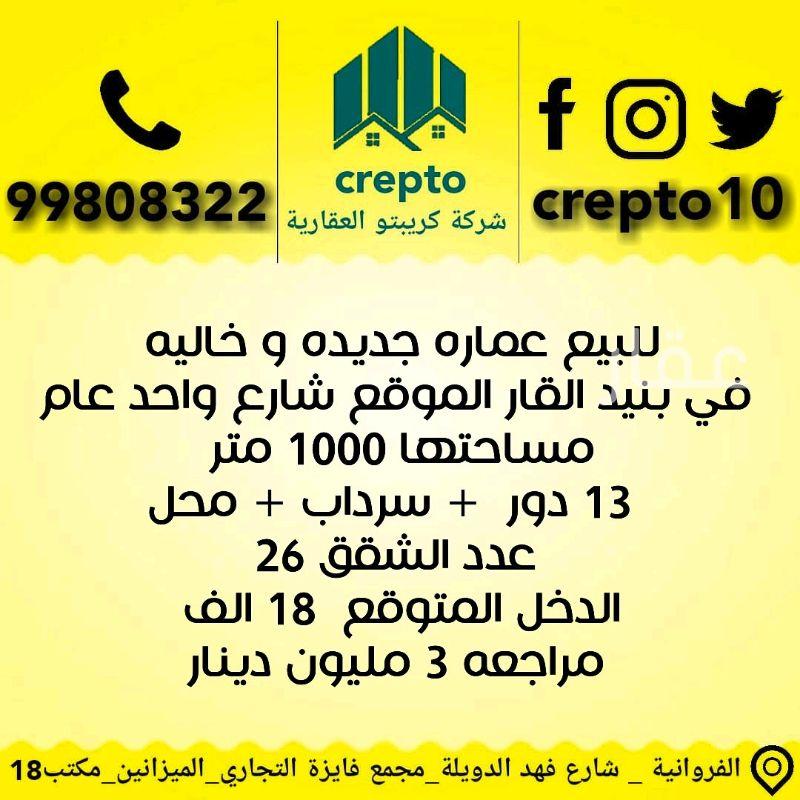 عمارة للبيع فى مسجد الامام النووي ، مدينة الكويت 21
