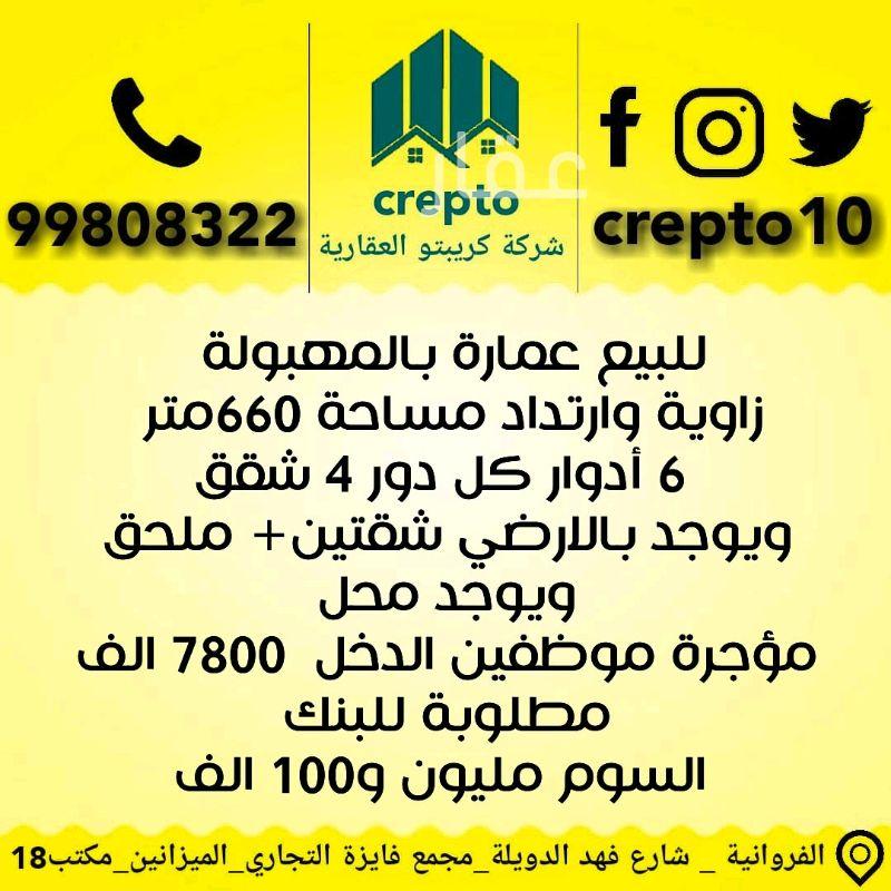 عمارة للبيع فى شارع سالم صباح السالم الصباح ، المهبولة 0