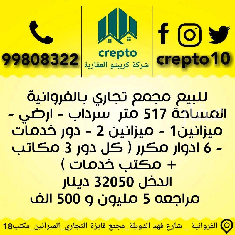 عمارة للبيع فى شارع حبيب مناور ، مدينة الكويت 0