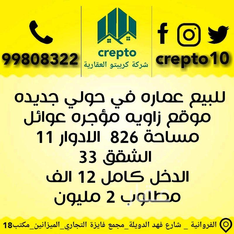عمارة للبيع فى مجمع حنان ، شارع عبدالله عبداللطيف العثمان ، حولي 0
