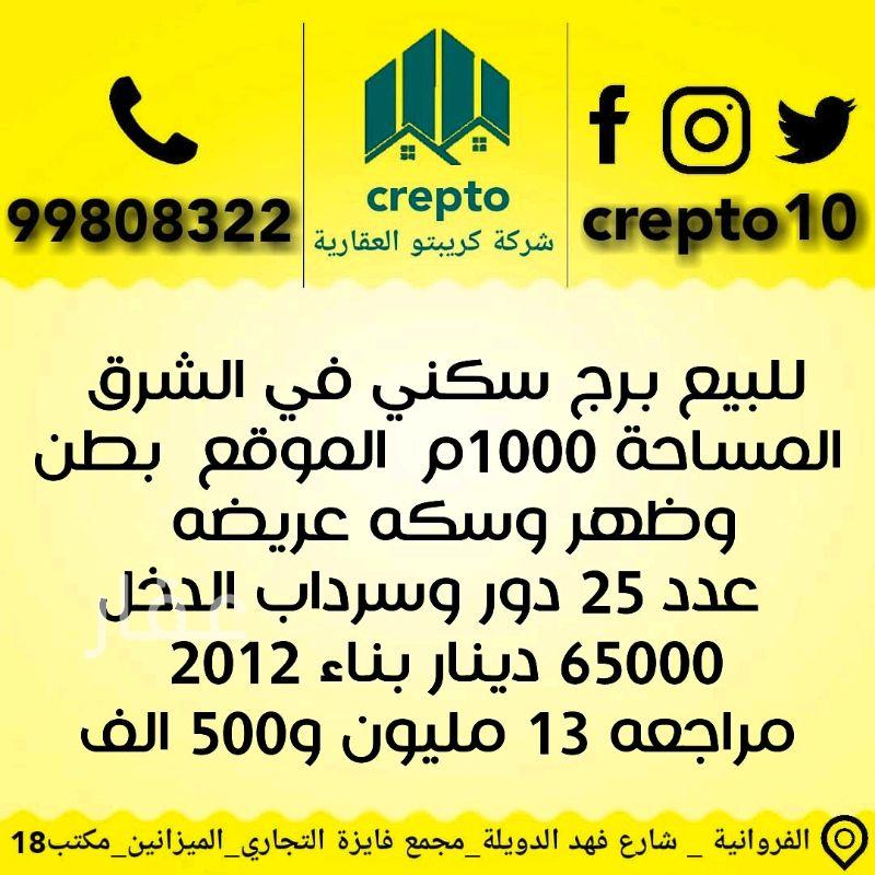 عمارة للبيع فى شارع الشهداء ، حي شرق ، مدينة الكويت 0