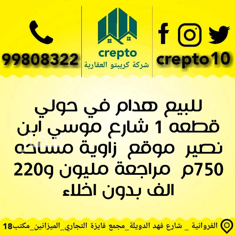 عمارة للبيع فى شارع 215 ، مدينة الكويت 0