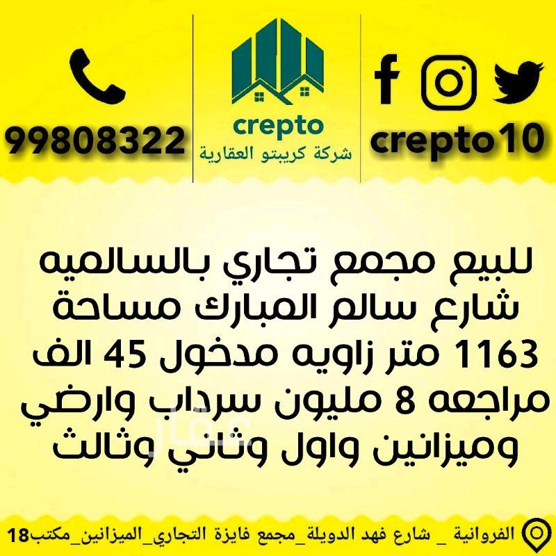 عمارة للبيع فى شارع حمد المبارك ، السالمية 0